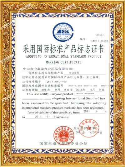 中泰-采用国际标准产品标志认证