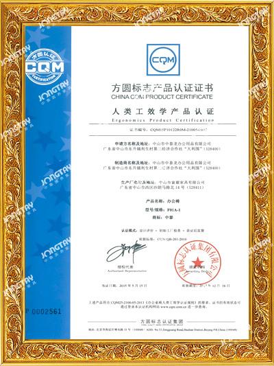 中泰-职业健康安全管理体系认证1