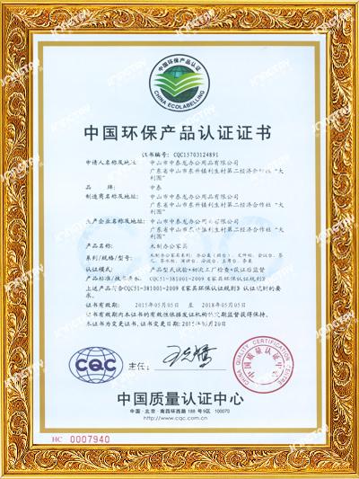 中泰-中国环保产品认证