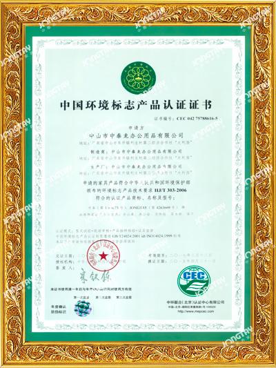 中泰-中国环境标志产品认证(十环)