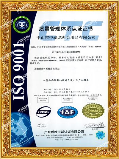中泰-ISO9001质量管理体系认证