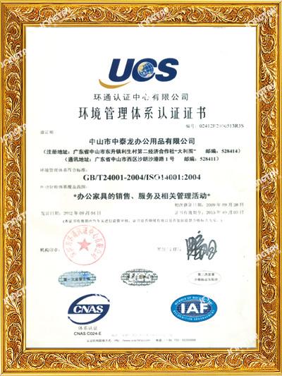 中泰-ISO14001环境管理体系认证