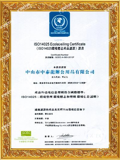 中泰-ISO14025环境标志产品认证