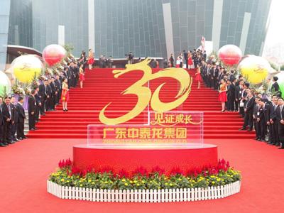 中泰-30周年庆