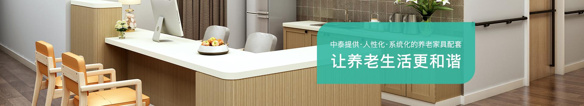 中泰-提供人性化、系统化的养老家具配套