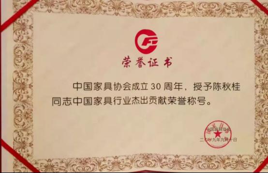 陈秋桂董事长(右三)上台接受中国家具协会颁奖202