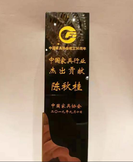 陈秋桂董事长(右三)上台接受中国家具协会颁奖203