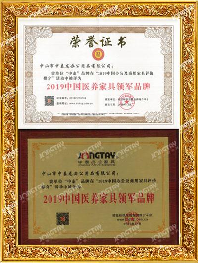 中泰-人类工效学产品认证