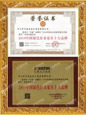 中泰-2019中国绿色医养家具十大品牌
